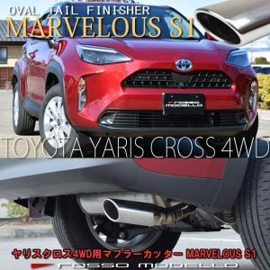 ヤリスクロス 4WD MXPJ15  ハイブリッド4WD マフラーカッター ロッソモデロ MARVELOUS S1  オーバルテール|rossomodello