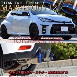 トヨタ GRヤリス RZ GXPA16 RS MXPA12 マフラーカッター ロッソモデロ MARVELOUS T2 YARIS G4 チタン ブルー|rossomodello