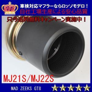 【送料無料】ロッソモデロ MAD ZEEKS GT8 AZワゴン FT スペシャル MJ21S MJ22S ターボ 安心の車検対応品・証明書付!!|rossomodello
