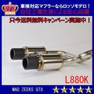 【送料無料】ロッソモデロ MAD ZEEKS GT8 コペン L880K マフラー 車検対応品・証明書付!!|rossomodello