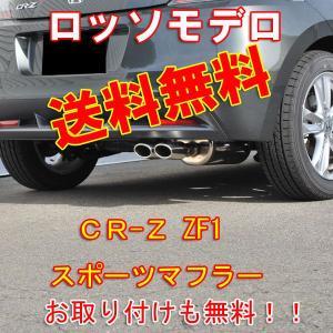 【送料無料】ロッソモデロ NailTwo CR-Z マフラー ZF1 安心の車検対応品・証明書付!!|rossomodello