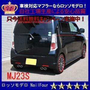 【送料無料】ロッソモデロ Nail Four AZワゴン マフラー MJ23S ターボ 安心の車検対応品・証明書付!!|rossomodello