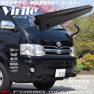 ロッソモデロ ナンバーステー Virile ハイエース TRH200V  角度調整可能 パーツ スタイリッシュなフロントマスクに!|rossomodello