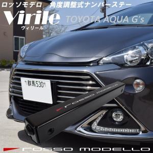 ロッソモデロ ナンバーステー Virile アクア G's NHP10  角度調整可能 パーツ スタイリッシュなフロントマスクに!|rossomodello