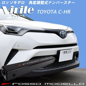 ロッソモデロ ナンバーステー Virile C-HR ハイブリッド/ターボ  角度調整可能 パーツ スタイリッシュなフロントマスクに!|rossomodello