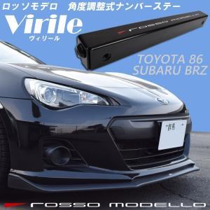 ロッソモデロ ナンバーステー Virile 角度調整可能 SUBARU BRZ ZC6 パーツ スタイリッシュなフロントマスクに!|rossomodello