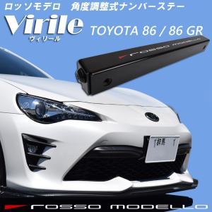 在庫あり!ロッソモデロ ナンバーステー Virile 角度調整可能 86 ZN6 BRZ ZC6 パーツ スタイリッシュなフロントマスクに!|rossomodello