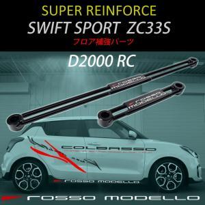 ボディ補強パーツ スイフトスポーツ ZC33S ジュラルミンを採用!スーパーレインフォース フロアバー セット販売!|rossomodello