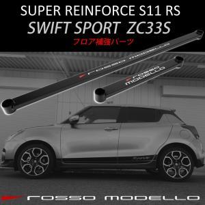 ボディ補強パーツ スイフトスポーツ ZC33S STKM11A スーパーレインフォース S11 RS  フロアバー セット販売!|rossomodello