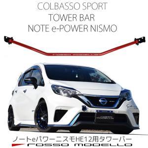 ストラットタワーバー ノート e-POWER NISMO HE12 補強パーツ ボディ剛性アップ!日産 NOTE eパワー rossomodello