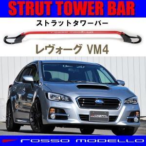 ストラットタワーバー スバル レヴォーグ VM4 補強パーツ ボディ剛性アップ!|rossomodello