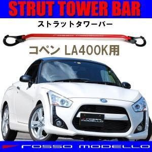 【レッド】ストラットタワーバー ダイハツ コペン LA400K 補強パーツ ボディ剛性アップ!|rossomodello