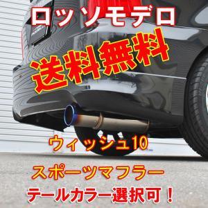 【送料無料】【車検対応】ウィッシュ マフラー ZNE10G 2WD 1.8L ロッソモデロ Ti-C 安心品質・証明書付!!|rossomodello