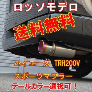 ハイエース マフラー TRH200V ロッソモデロ TI-C 安心品質・JASMA証明書付 200系 【送料無料】【車検対応】|rossomodello