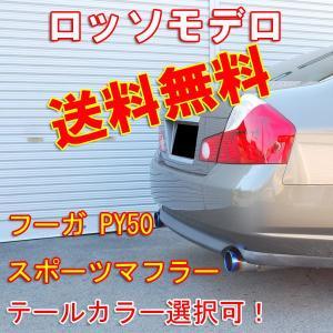【送料無料】ロッソモデロ Ti-C フーガ マフラー PY50 前期 3.5L 安心の車検対応品・証明書付!!|rossomodello