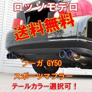 【送料無料】【車検対応】フーガ マフラー GY50 450GT 4.5L 前期 ロッソモデロ Ti-C 安心品質!|rossomodello