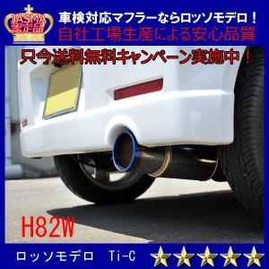 【送料無料】ロッソモデロ Ti-C ekスポーツ マフラー H82W ターボ 2WD 安心の車検対応品・証明書付!!|rossomodello
