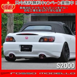 【送料無料】【車検対応】S2000 マフラー AP1 2.0L S2K 前期 後期 ロッソモデロ Ti-C 安心品質・証明書付|rossomodello