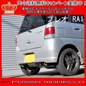 【送料無料】【車検対応】プレオ マフラー RA1 ロッソモデロ Ti-C 安心品質・証明書付!!|rossomodello