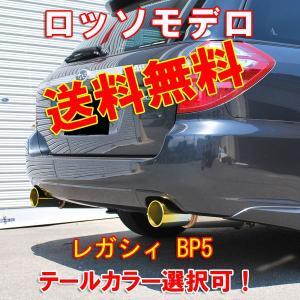 【送料無料】【車検対応】レガシィ マフラー BP5 ツーリングワゴン ロッソモデロ TI-C 安心品質・証明書付!!|rossomodello