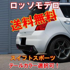 限定価格【送料無料】 スイフトスポーツ マフラー ZC31S 【Ver.1】 ロッソモデロ TI-C 車検対応証明書付!|rossomodello