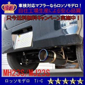 【送料無料】ロッソモデロ Ti-C AZワゴン マフラー MJ23S NA 安心の車検対応品・証明書付!!|rossomodello