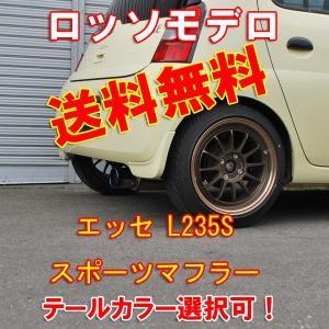 【送料無料】【車検対応】エッセ マフラー L235S 2WD チタン ロッソモデロ Ti−C 証明書付!! rossomodello