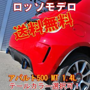 【送料無料】ロッソモデロ SFIDA Ti-C アバルト500 マフラー 左ハンドル MT 1.4L 専用 安心の車検対応品・証明書付!!|rossomodello