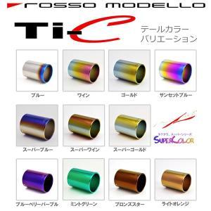 ロッソモデロ Ti-Cマフラー専用 チタンテール 1個|rossomodello