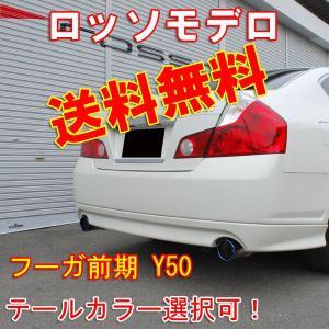 【送料無料】ロッソモデロ Ti-C フーガ マフラー Y50 前期 2.5L 安心の車検対応品・証明書付!!|rossomodello