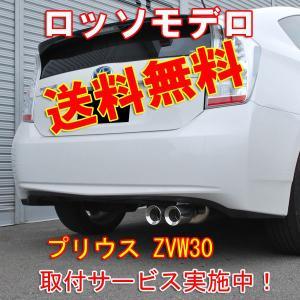 【送料無料】ロッソモデロ ReginaCS プリウス マフラー ZVW30 安心の車検対応品・証明書付!!|rossomodello