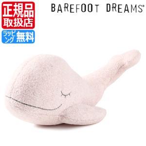 [商品名] BAREFOOT DREAMS / ベアフットドリームス ぬいぐるみ CozyChic ...