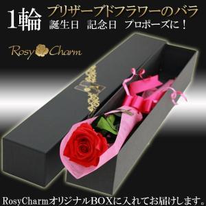 プリザーブドフラワー 1輪のバラ【誕生日プレゼント・結婚記念日・プロポーズの贈り物】