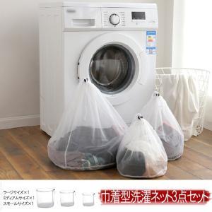 巾着型洗濯ネット3点セットランドリーネット 3枚セット 洗濯ネット 大物洗い まとめ洗い 巾着型 細かいネット目 洗濯袋 収納袋 洗濯物カラミ 傷み防止