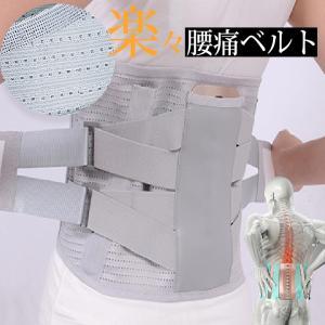 腰痛ベルト 腰痛 コルセット 腰 サポーター 腰ベルト 腰用 サポートベルト 骨盤ベルト 腰の負担を...