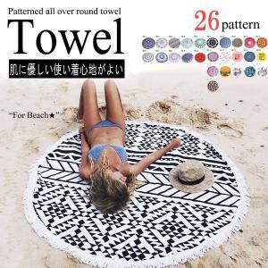 ●今話題の万能ラウンドビーチタオル!! ●150×150cmで色んな使い方が出来て便利でお洒落!! ...