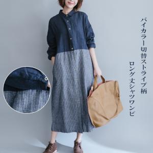 バイカラー ウエスト切替 長袖 ロング丈 シャツワンピース ...