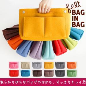 バッグインバッグ フェルト インナーバッグ バッグ 収納 整理 レディース バッグ 送料無料 ポイント消化