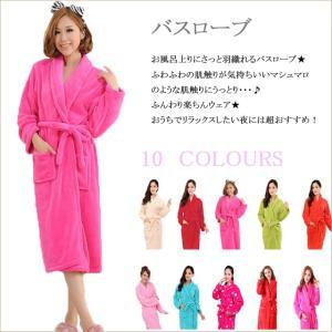 セールバスローブ ルームウェア 部屋着 バスローブ ホテルタイプ 着る毛布 フランネル 男性 女性 ...