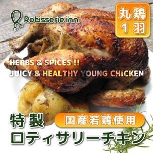 送料無料 絶品特製ロティサリーチキン 国産若鶏丸ごと1羽 丸鶏 鶏肉 鳥肉 ローストチキン クリスマス パーティー オードブル お取り寄せ バーベキュー BBQ