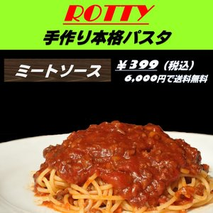 冷凍パスタ ミートソース スパゲティ 冷凍食品 電子レンジで簡単 レトルト感ゼロ