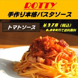トマトソース オリーブオイル25g入ってコク旨 冷凍パスタ レンジで簡単 本格イタリアン