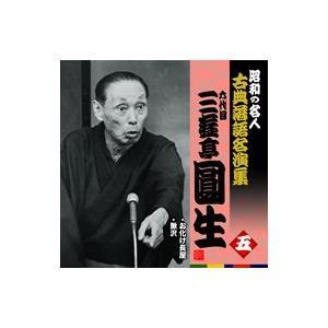 昭和の名人古典落語名演集五六代目三遊亭円生|roudoku