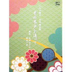 山本周五郎作その木戸を通ってつゆのひぬま肌匂うCD3枚組|roudoku