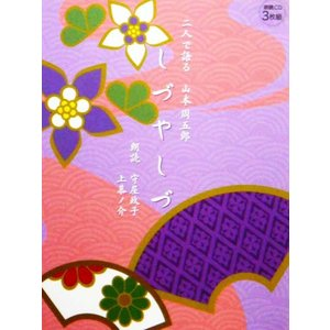 山本周五郎作しづやしづ将監さまの細みち霜柱 CD3枚組 |roudoku