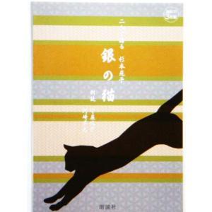 杉本苑子作銀の猫少女、名は筑尾花の櫛CD3枚組|roudoku