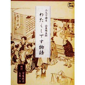 山本周五郎作わたくしです物語笠折半九郎夜の辛夷朗読CD3枚組|roudoku