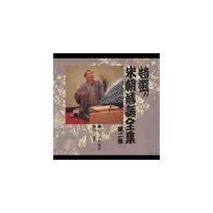 特選!米朝落語全集第二集たちぎれ線香馬の田楽|roudoku