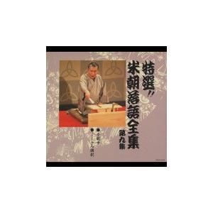 特選!米朝落語全集第九集本能寺くしゃみ講釈|roudoku