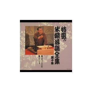 特選!米朝落語全集第十集算段の平兵衛近江八景|roudoku